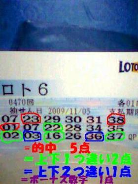091102_19090001_loto470