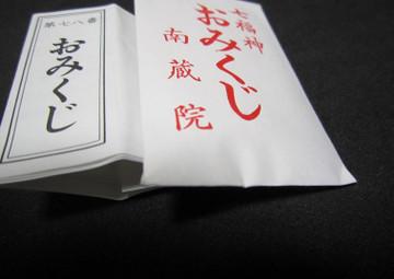 Img_0634omikuji